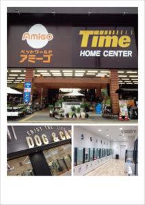 アミーゴ広島商工センター
